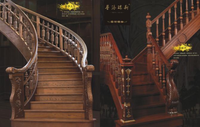 供应普洛瑞斯实木弧形梯|品牌楼梯|户外楼梯实木扶手